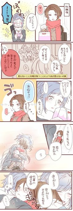 Howls Moving Castle, Touken Ranbu, Anime, Doujinshi, Kawaii, Fan Art, Comics, Discovery, Language