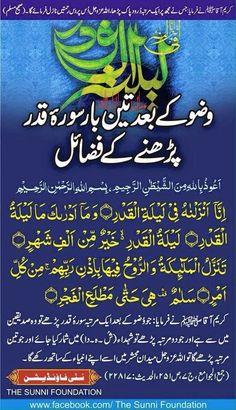 Duaa Islam, Islam Hadith, Allah Islam, Islam Quran, Quran Urdu, Islam Beliefs, Alhamdulillah, Islamic Phrases, Islamic Messages