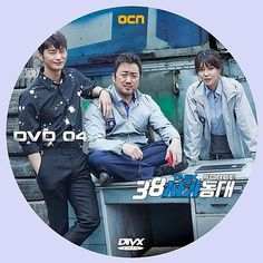38 task force drama Police unit 38 drama dvd cover sticker 04