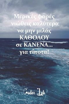 Greek Quotes, Picture Quotes, Motivational Quotes, Funny Pictures, Life Quotes, Funny Memes, Wisdom, Thoughts, Feelings