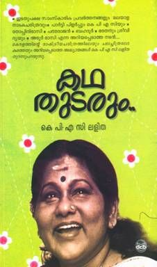 KATHA THUDARUM - Written By K P A C LALITHA and Published By DC Books is Available at grandpastore at Best Selling Price. To purchase online Visit: http://grandpastore.com/books/view/katha-thudarum-3359.html A screen play of the famous malayalam film Iniyum katha thudarum