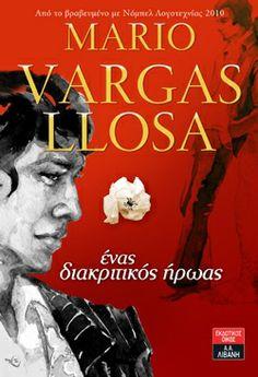 Ένας διακριτικός ήρωας Συγγραφέας: Mario Vargas Llosa Εκδόσεις Λιβάνη