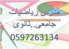 مدرس رياضيات خصوصى بالرياض .. جامعي وثانوى...M106 - M129 -M130- M131 - M140 - M150 ...0597263134: مدرس رياضيات جامعى بالرياض جوال 0597263134