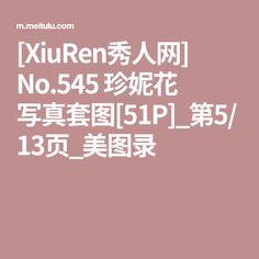 [XiuRen秀人网] No.545 珍妮花 写真套图[51P]_第5/13页_美图录