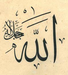 © Süleyman Berk - Levha - Allah (C.C.)
