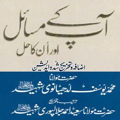 Aap Ley Masael aur Unka Hall (Your Issues and Solution in Light of Islam) is a great book by Maulana Yousef Ludhiyanwi. This book contains 9 volumes with 5709 pages. Each volumes discuss specific issues.So you can find easily your issue or related issue in any chapter or volume. i.e. chapter one discusses:. the basic beliefs of Muslims, Prophets and Lives of Prophets, Meraaj, Companions, wives, sons,  of Muhammad PBUH, and etc.