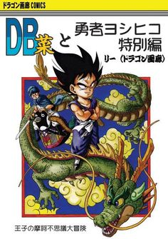 Dragon Ball Sai