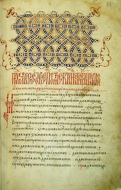 Постнические слова Василия Великого, 1482 г.
