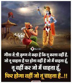 Shree Krishna Quotes in Hindi Krishna Quotes In Hindi, Radha Krishna Love Quotes, Krishna Images, Life Quotes Pictures, Hindi Quotes On Life, Karma Quotes, Work Quotes, True Quotes, Good Morning Hindi Messages