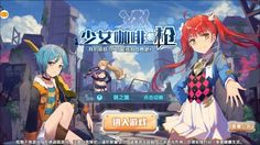 少女咖啡枪 android game first look gameplay español