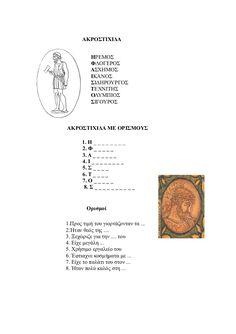 Το βιβλίο των θεών Greek Mythology, Movie Posters, Ideas, Film Poster, Thoughts, Billboard, Film Posters