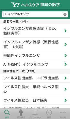Top Free iPhone App #34: Yahoo!家庭の医学 - 病気の症状、診断、治療法をわかりやすく解説。近くの病院もすぐに検索 - Yahoo Japan Corp. by Yahoo Japan Corp. - 04/13/2014