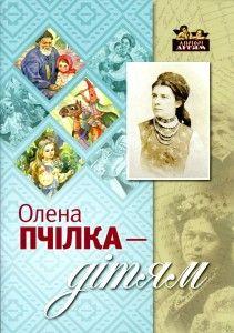 В. Комзюк, Н. Пушкар. Олена Пчілка - дітям, 65 грн.