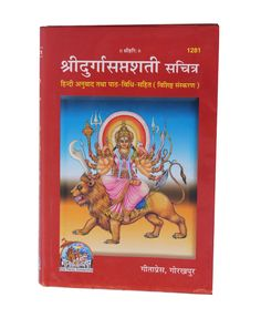 The Durgasaptashati is well accepted religious text of Hindu religion.