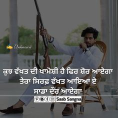 Godfather Quotes, The Godfather, Punjabi Status, Punjabi Quotes, Good Thoughts, Believe, Board