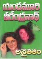 అనైతికం(anaitikaM) By Yandamoori Veerendranath  - తెలుగు పుస్తకాలు Telugu books - Kinige | Showing only print books