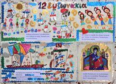 Τραγουδισμένη Ιστορία   Evi Tsitiridou Blog Always Learning, Blog, School, Spring, Blogging