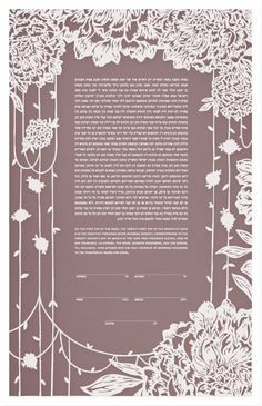 Papercut ketubah by Jennifer Raichman