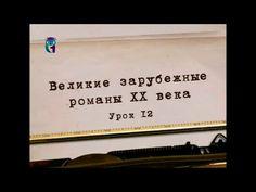 Литература ХХ века. Урок 12. Жан Поль Сартр. Тошнота