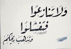 ولاتنازعوا فتفشلوا وتذهب ريحكم Arabic Quotes, Islamic Quotes, Mosaic Pots, Arabic Calligraphy Art, Sufi, Keep In Mind, Poetry Quotes, Quran, Love Quotes