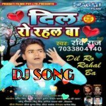 Ravi raj ka new bhojpuri gana   dil ro rahal ba bhojpuri Dj