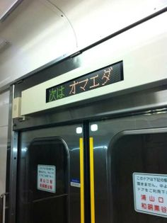 "Next stop Omaeda Station = 次はオマエダ(秩父鉄道 小前田駅への行き先案内)/ If do not know the situation, It looks like this meaning: ""Next target's Y.O.U.!"""