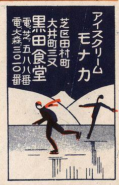 Vintage Japanese matchbox