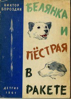 1961 year USSR space soviet kosmos children BOOK dog Laika Layka Belka Strelka - Belyanka i Pestraya. Astronaut 1960 year dog in space BELKA and STRELKA. Issued in 1961 year. | eBay!