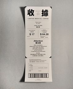 Receipt Design : Information overloaded in the original version of receipt, I noticed that there are things that look great but don't work well. Graphic design is about communication, in this project, I rearrange all the information, and make it earlier t Ticket Design, Label Design, Packaging Design, Branding Design, Web Design, Book Design, Layout Design, Print Design, Editorial Layout
