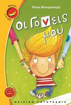Baby Vest, Baby Care, Tweety, Childrens Books, Books To Read, Kindergarten, Family Guy, School, Illustration