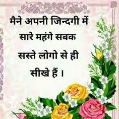 Hindi Qoutes, Hindi Words, Quotations, Life Lesson Quotes, Life Lessons, Life Quotes, Indian Quotes, Motivational, Inspirational Quotes