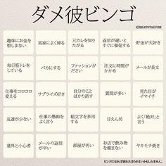 ビンゴならすぐ別れる?「ダメ彼ビンゴ」|女性のホンネ川柳 オフィシャルブログ「キミのままでいい」Powered by Ameba