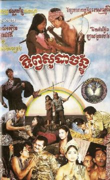 Tep Sodachan (1968) Tep Sodachan (Khmer: រឿងទិព្វសូដាច័ន្ទ) is a widely acclaimed Cambodian film released in 1968 by Van Chan Pheap Yun. It was directed by Lay Nguon Heng and stars Kong Sam Oeurn, Vichara Dany, and Saksi Sbong. It has become one of the more enduring creations from the nation's pre-communist era and copies are still sold today.
