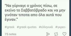 ή και οχι.. Greek Quotes, Math, Sayings, Mathematics, Lyrics, Math Resources, Word Of Wisdom, Idioms, Quote