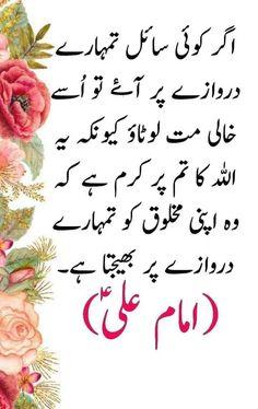 Love Wallpaper Download, Wallpaper Downloads, Love Quotes Poetry, Ali Quotes, Hazrat Ali Sayings, Iqbal Poetry, Islam Hadith, Beautiful Islamic Quotes, Urdu Words