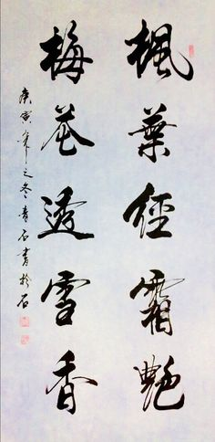 358 Best Japanese Calligraphy Images In 2020 Japanese