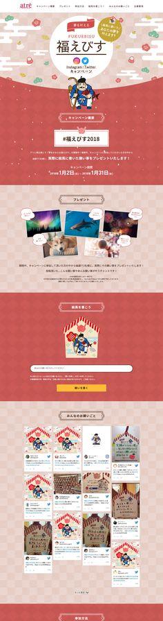 Sale Banner, Web Banner, Site Design, Layout Design, Japanese Taste, Lookbook Design, New Year Images, Japanese Graphic Design, Japan Design