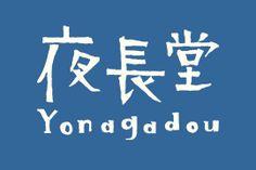 夜長堂 Yonagadou