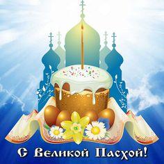 Открытка - Праздничный кулич с яйцами на фоне храма Birthday Candles, Birthday Cake, Desserts, Food, Tailgate Desserts, Deserts, Birthday Cakes, Essen, Postres
