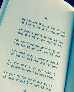 ज़रूरत मुझको समझौते पे आमादा तो करती है  मुझे हाथों को फैलाते मगर अच्छा नहीं लगता - मुनव्वर राना (घर अकेला रह गया) #MunawwarRana #UrduPoetry #UrduMehfil #Urdu #Mushaira #Shair #Sher #Shayar #Rekhta #Poetry #Expressions #Mausam