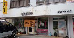 那覇市首里石嶺町の沖縄県総合福祉センター向かいにある沖縄そば屋さんです。5種類の沖縄そばとゆしどうふセット、じゅうしい、いなりなどが用意されてます。こちらの常連さんは、よく野菜そばをオーダーするみたいですよ。