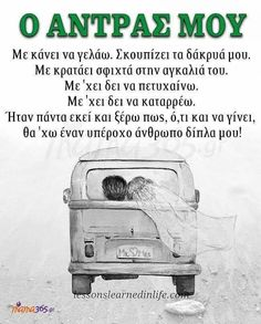 Couple Presents, Greek Quotes, Favorite Words, Picture Quotes, Just Love, Couple Goals, Wise Words, Me Quotes, Affirmations