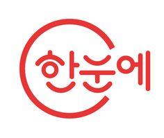 월간디자인 한눈에 BI 2017 Lettering, Typography Logo, Lettering Design, Logo Branding, Logo Design, Logos, Korean Logo, English Logo, Go Logo