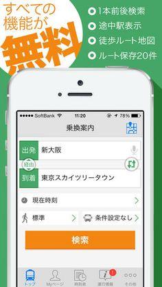 Top Free iPhone App #41: Yahoo!乗換案内 無料の時刻表、運行情報、乗り換え検索アプリ - Yahoo Japan Corp. by Yahoo Japan Corp. - 04/01/2014