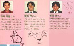 Shigeru Miyamoto, Satoru Iwata and Masahiro Sakurai draw Nintendo's Kirby back in 1993.