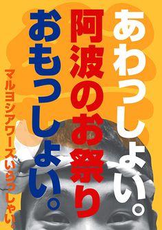 poster [Japan Matsuri ]    design by kazuhiro sakamaki