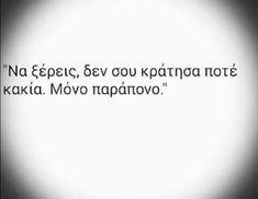 Μονο παραπονο Kai ego kai to ksereis ti ine Funny Greek Quotes, Bad Quotes, My Life Quotes, Smart Quotes, Tumblr Quotes, True Quotes, Big Words, Greek Words, Poetry Quotes