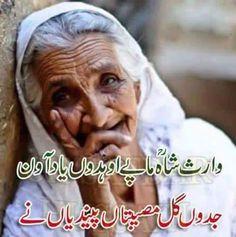 Noor Maa Quotes, Urdu Quotes, Poetry Quotes, Qoutes, Mothers Love Quotes, Mother Quotes, Sufi Poetry, Love Poetry Urdu, Deep Words