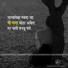 Marathi Quotes On Life, Marathi Poems, Relationship Quotes, Life Quotes, Cute Love Quotes, Awesome Quotes, Zindagi Quotes, Good Night Quotes, Affirmation Quotes