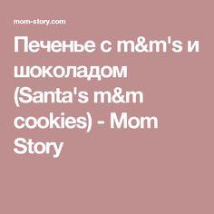 Печенье с m&m's и шоколадом (Santa's m&m cookies) - Mom Story